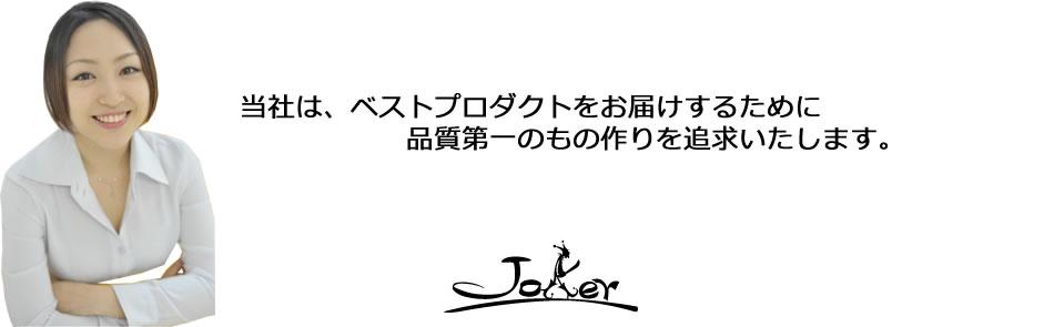 株式会社ジョーカー(3)