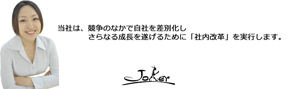 joker_white_orange