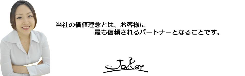 株式会社ジョーカー(2)